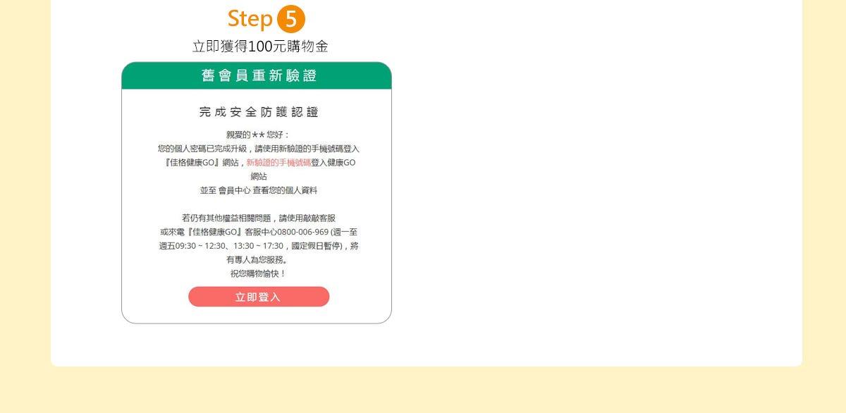 【加入會員送關鍵保養組】加入流程