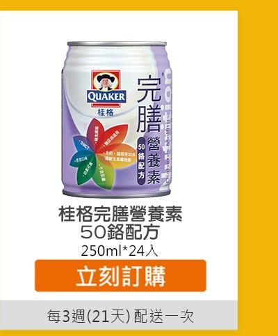 佳格定期購|桂格完膳營養素50鉻