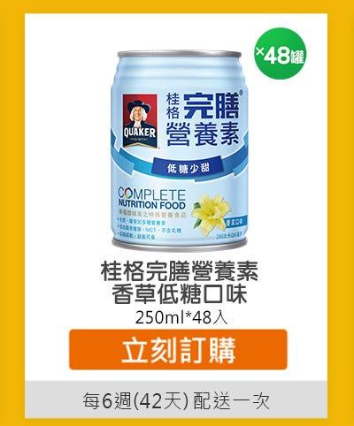 佳格定期購|桂格完膳營養素香草低糖