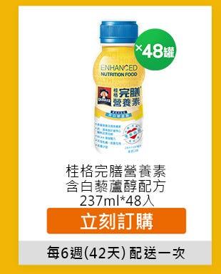 佳格定期購|桂格完膳營養素含白藜蘆醇