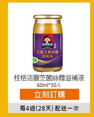 佳格定期購|桂格活靈之菌絲體滋補液