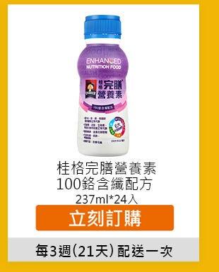 佳格定期購|桂格完膳營養素100鉻含纖