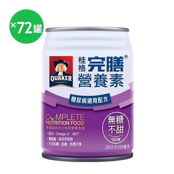 桂格完膳糖尿病適用無糖100鉻X3箱