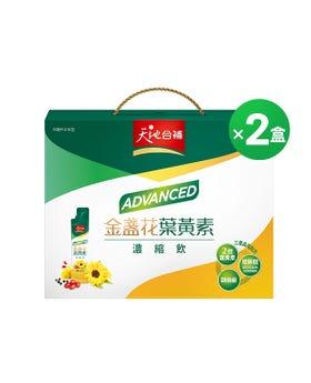 天地合補ADVANCED金盞花葉黃素濃縮飲*2盒