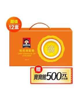 滴雞精12組送500元折扣券