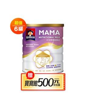 媽媽營養粉6罐85折