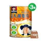 即食大燕麥片1100G 3罐組