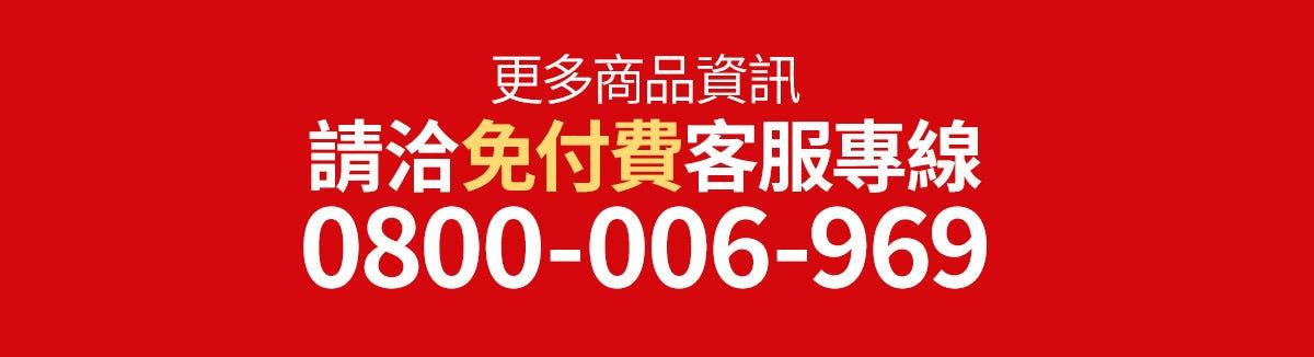 更多商品資訊請洽免付費客服專線0800-006-969