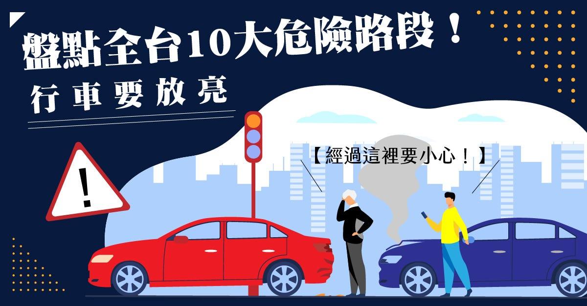 【經過這裡要小心!】盤點全台10大危險路段!行車要放亮