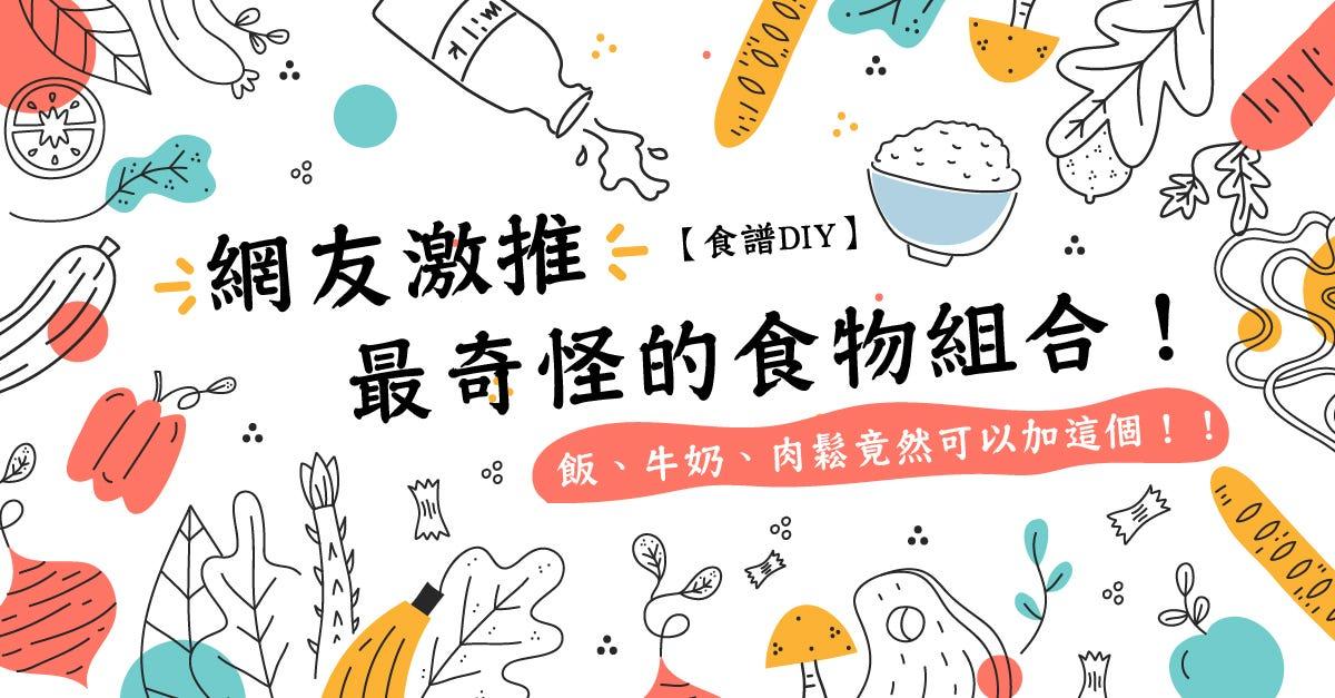 【食譜DIY】網友激推最奇怪的食物組合!飯、牛奶、肉鬆竟然可以加這個!!