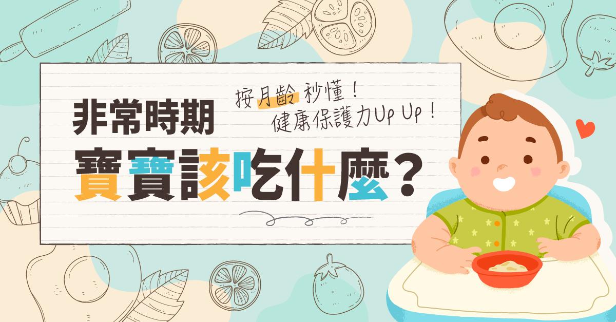 【副食品有新意】非常時期,寶寶該吃什麼?按月齡秒懂!健康保護力Up Up!