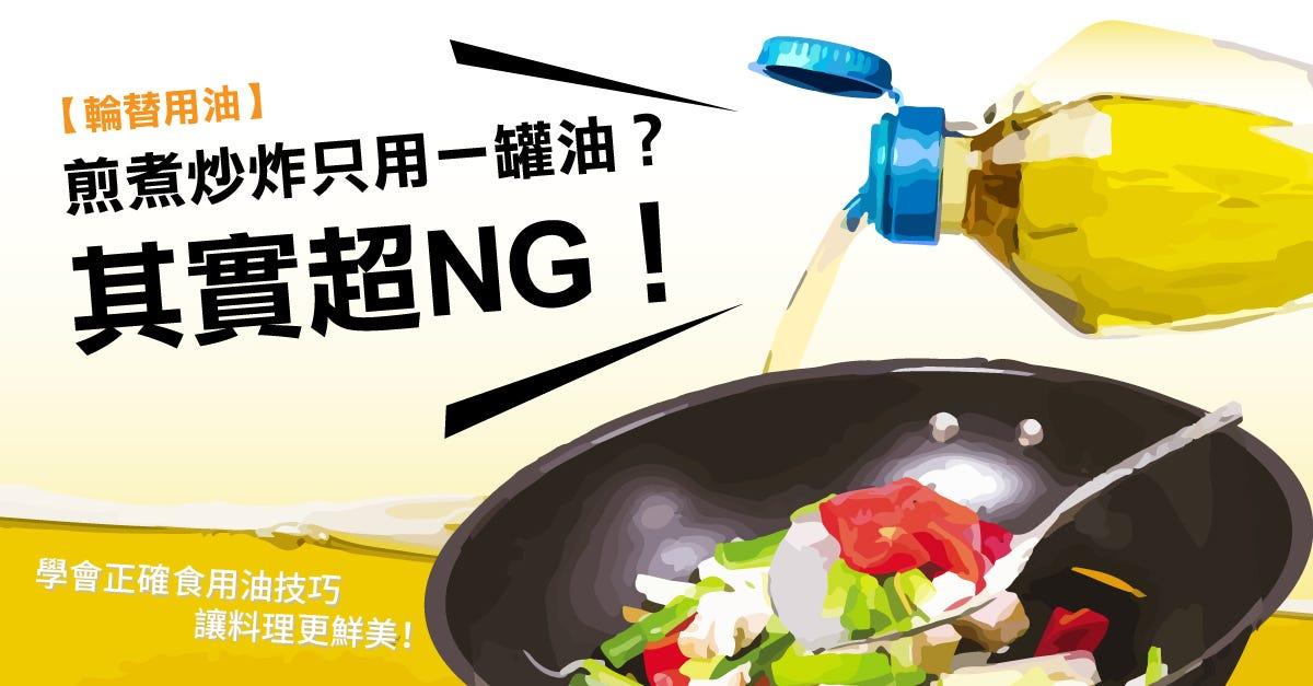 【輪替用油】煎煮炒炸只用一罐油?其實超NG!學會正確食用油技巧,讓料理更鮮美!