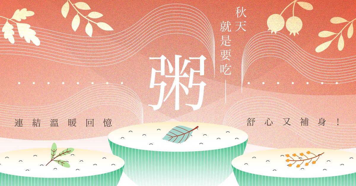 【食譜】秋天就是要吃粥!連結溫暖回憶,舒心又補身!