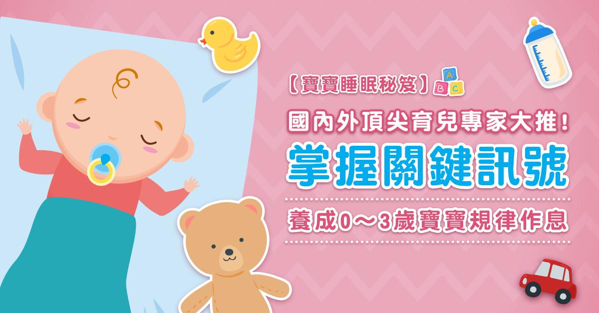 【寶寶睡眠秘笈】國內外頂尖育兒專家大推!掌握關鍵訊號,養成0~3歲寶寶規律作息!