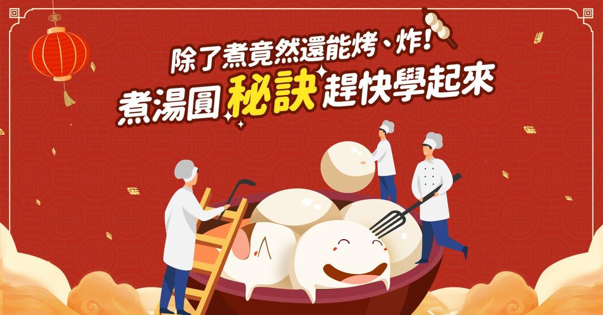【創意湯圓食譜】除了煮竟然還能烤、炸!日式、西式吃法+煮湯圓秘訣,趕快學起來!